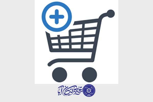 راهنمای خرید کالا